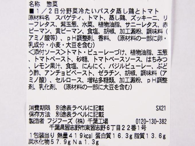 「1/2日分野菜冷たいパスタ 蒸し鶏とトマト」成分表の画像