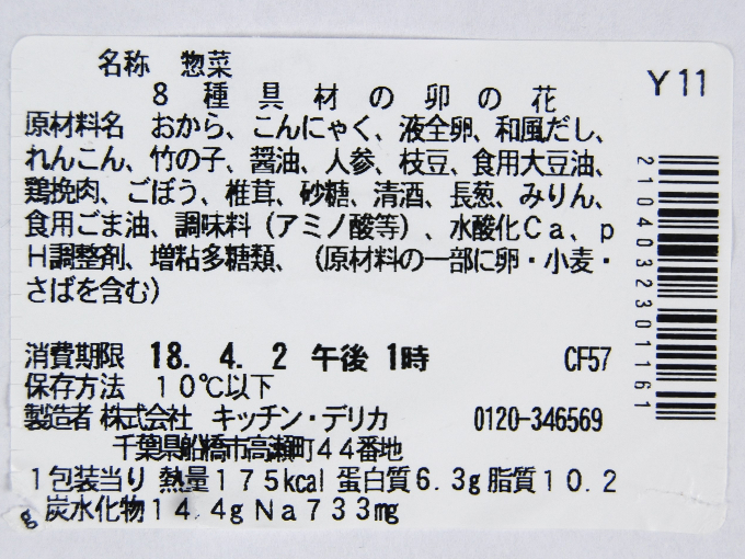 「8種具材の卯の花」のカロリー表画像