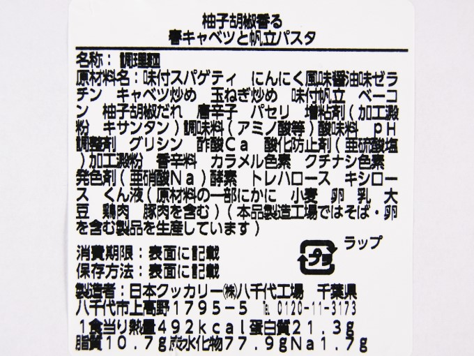 「柚子胡椒香る春キャベツと帆立のパスタ」カロリー表の画像