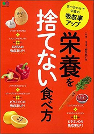 栄養素を捨てない食べ方』(枻出版)