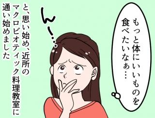 【漫画レポート】-8kgを実現した読者もハマった! マクロビ食を続けるコツ