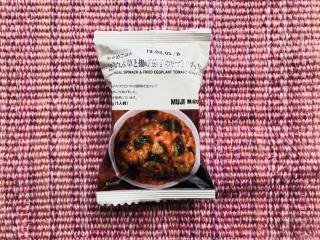 無印のほうれん草と揚げなすのトマトリゾットパッケージ