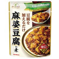 。「麻婆豆腐の素 辛口」マルコメ提供