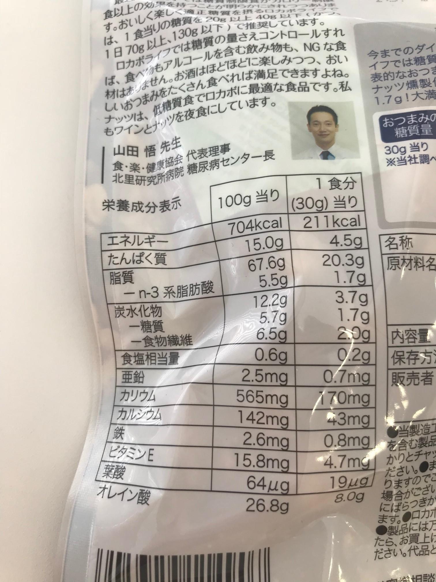 ロカボナッツ燻製仕込みの栄養成分表