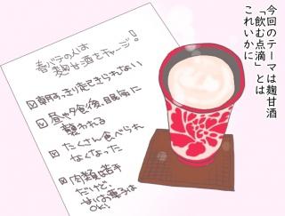 手づくり麹甘酒1週間チャレンジ!【オトナのゆるビューティライフ】