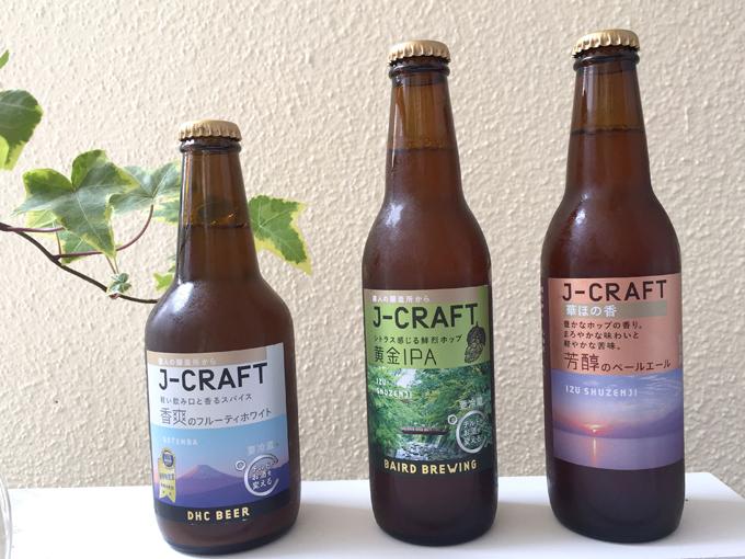 瓶ビール3種類