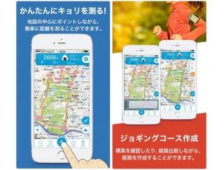 「消費カロリーが目に見えるから続くかも」 自分だけのルートを自由につくれる距離計測アプリ「キョリ測」