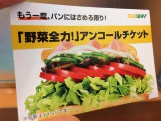 野菜全力アンコールチケット