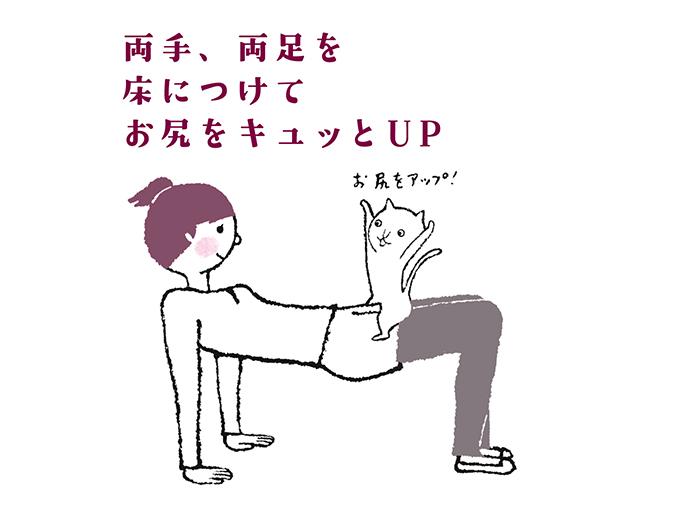 お尻を引き締めるポーズのイラスト