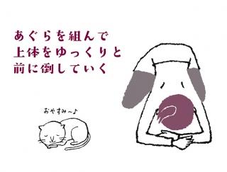 【今日のねこストレッチ】美脚&美尻の土台をつくる!お尻ほぐしのポーズ