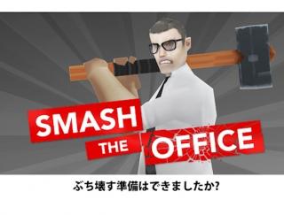 「会社で嫌なことがあったら必ずプレイしています」 会社員を操作してオフィスを破壊するストレス発散アプリ「Smash the Office」