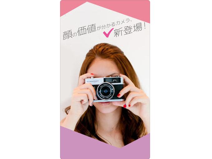 「顔の価値が分かるカメラ、新登場!」というキャッチフレーズが書かれた画像