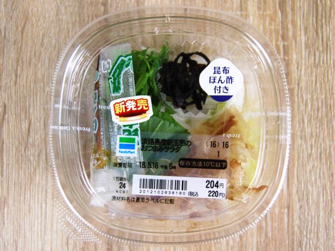容器に入った「淡路島産新玉葱のおつまみサラダ」の画像