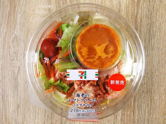 容器に入った「海老のトマトクリームパスタサラダ」の画像