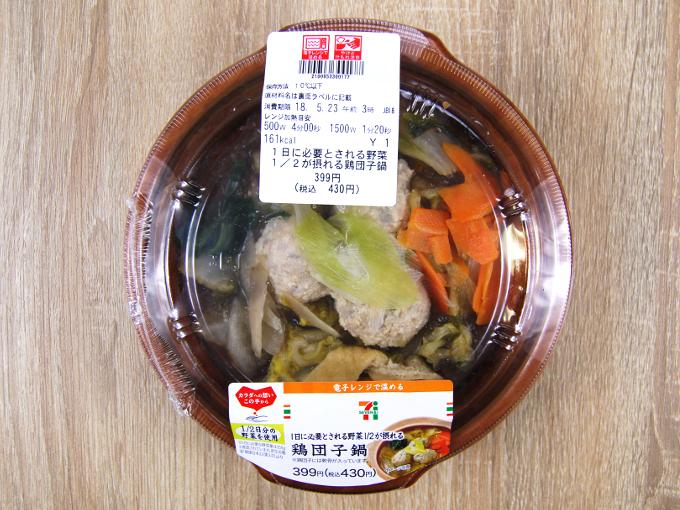容器に入った「1日に必要とされる野菜1/2が摂れる鶏団子鍋」の画像