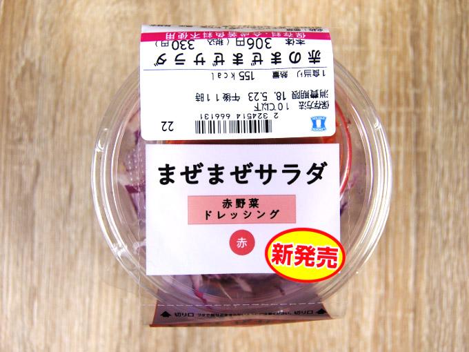 容器に入った「赤のまぜまぜサラダ」の画像