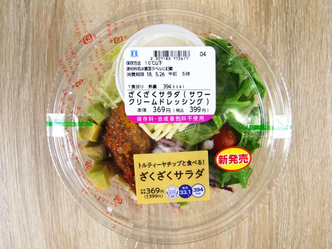 容器に入った「トルティーヤチップと食べる! ざくざくサラダ」の画像