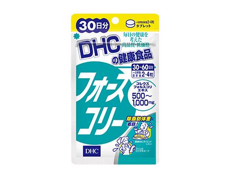 フォースコリー(DHC)
