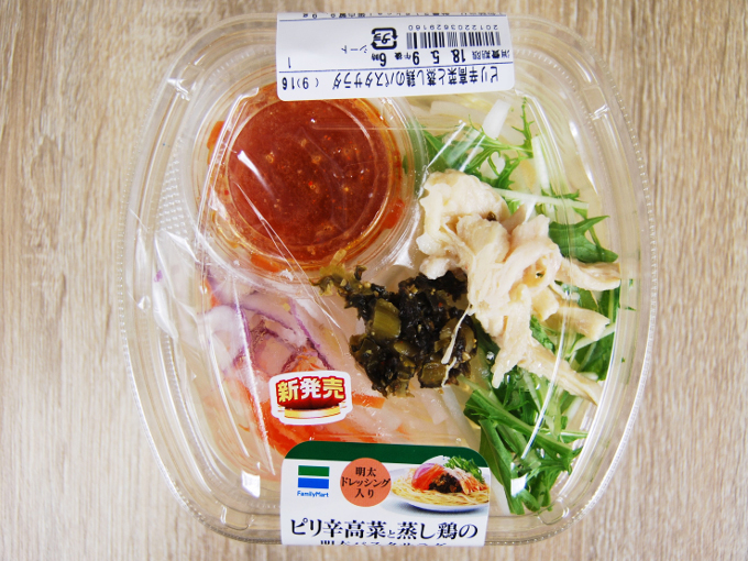 容器に入った「ピリ辛高菜と蒸し鶏の明太パスタサラダ」の画像