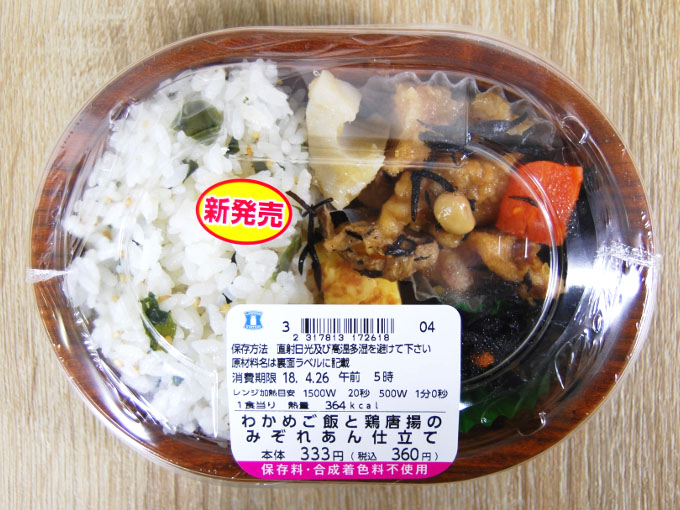 容器に入った「わかめご飯と鶏唐揚のみぞれあん仕立て弁当」の画像