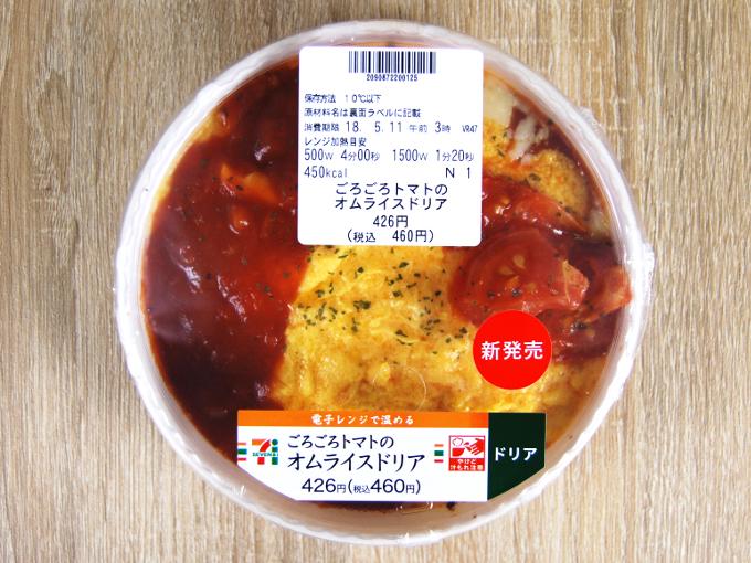 容器に入った「ごろごろトマトのオムライスドリア」の画像