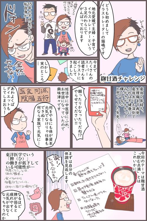 甘酒漫画1