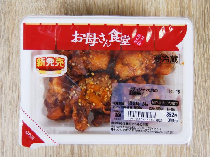 容器に入った「コチュジャンたれの鶏唐揚げ」の画像