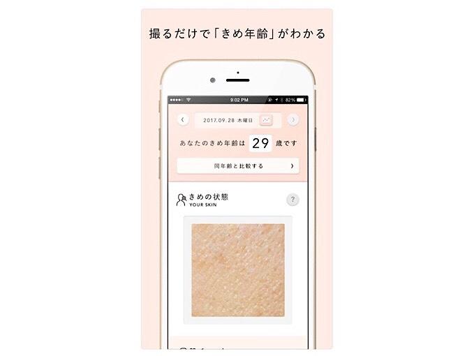 肌のきめ年齢をアプリが判定している画像