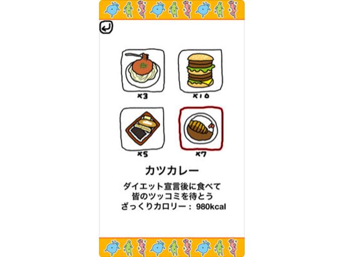 登場する食べものの情報が表示された画像