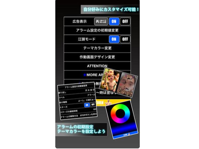 アプリの設定を行っている画像