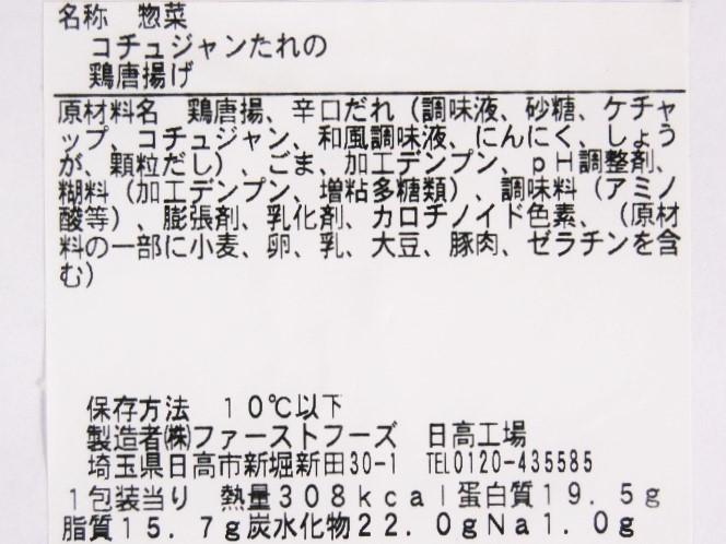 「コチュジャンたれの鶏唐揚げ」成分表の画像