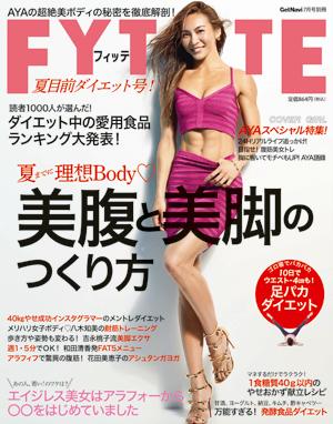 『FYTTE夏目前ダイエット号!』
