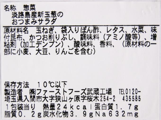 「淡路島産新玉葱のおつまみサラダ」成分表の画像