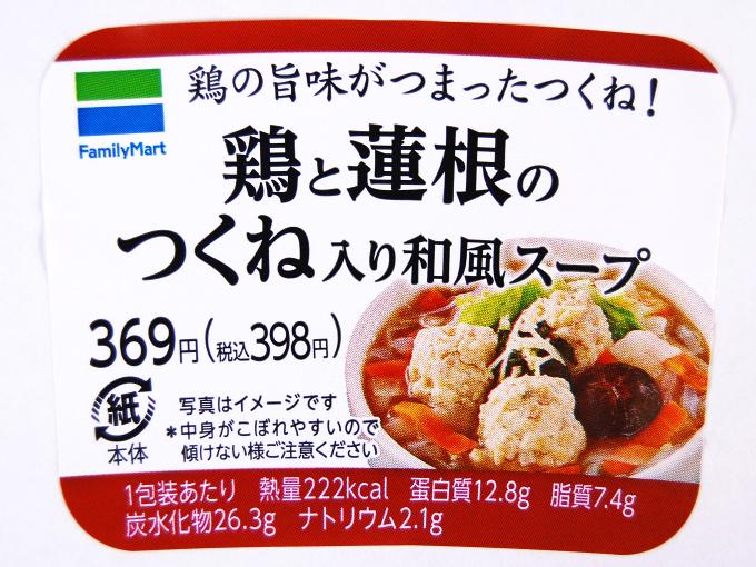 「鶏と蓮根のつくね入り和風スープ」成分表の画像