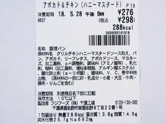 「アボカド&チキン(ハニーマスタード)」成分表の画像