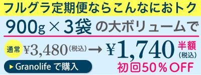 http://shop.calbee.jp/granola/shop/a/a180403/