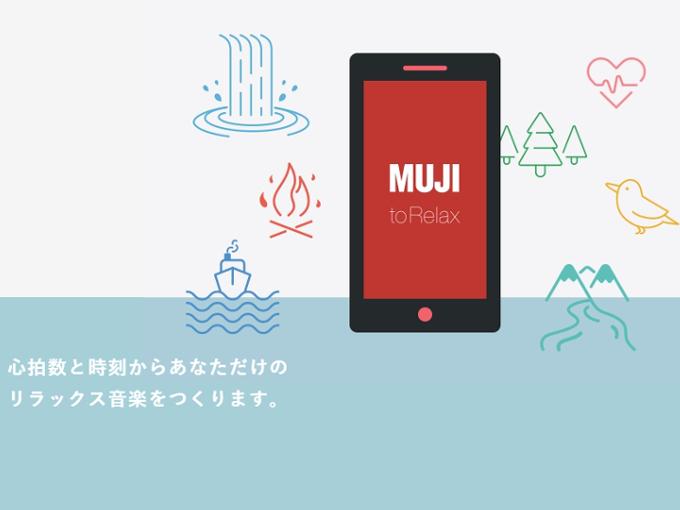 アプリ内で表示されるイラストが描かれた画像