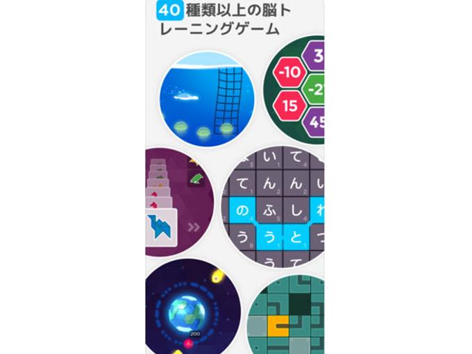 脳トレゲームのプレイ画面がいくつか表示された画像