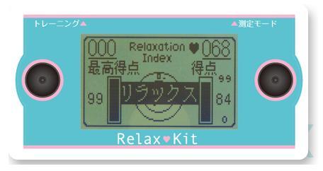 リラックスキット Relax Kit 5400円(税込)
