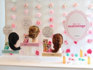 マトメージュを使ったヘアアレンジ例