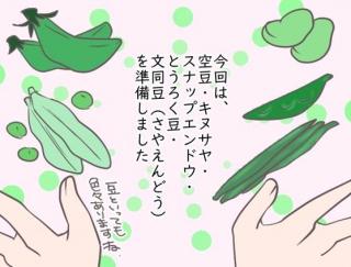 湿気不調を解消する「豆野菜」1週間チャレンジ!【オトナのゆるビューティライフ】