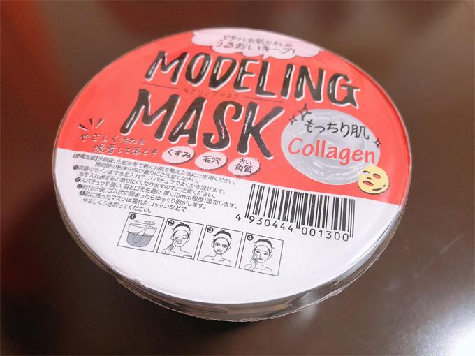 モデリングマスク