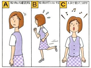 振り向く女性、 逃げる女性、大声で歌う女性のイラスト