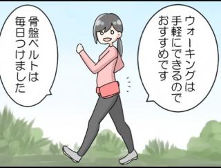 【漫画レポート】簡単な運動をローテションして、131kgから64kgまで減少したダイエット法とは?