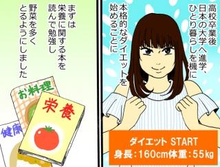 【漫画レポート】ひとり鍋で代謝アップ!9kgやせ読者のおすすめレシピ