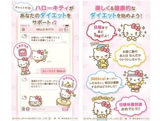 「キティちゃんがいいやつすぎる…」 チャット形式でダイエットできるアプリ「ハローキティとおしゃべりダイエット」