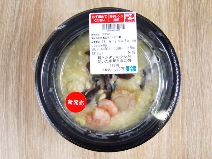 容器に入った「鶏とホタテのダシが効いた中華たまご粥」の画像