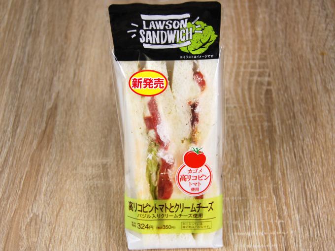 袋に入った「高リコピントマトとクリームチーズサンド」の画像