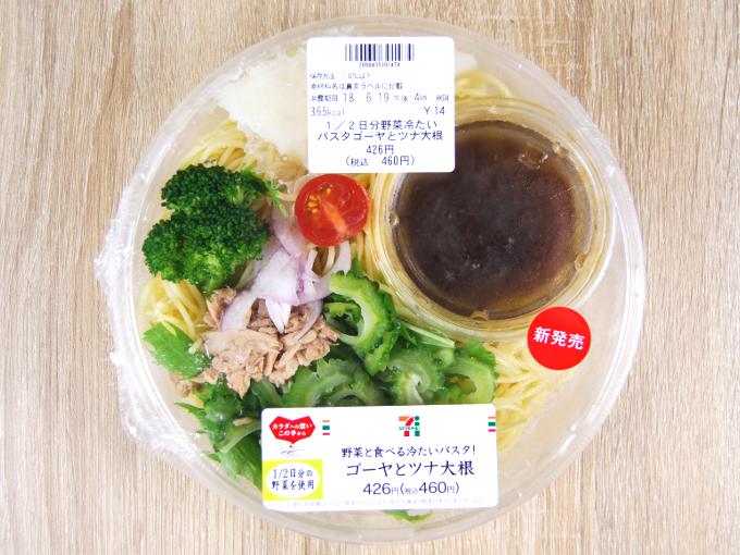 容器に入った「1/2日分野菜冷たいパスタゴーヤとツナ大根」の画像