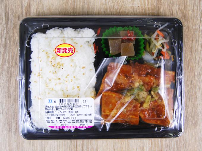 容器に入った「旨辛! 厚切り豚焼肉弁当 ~氷温(R)熟成豚肉使用~」の画像